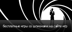 бесплатные игры со шпионами на сайте игр