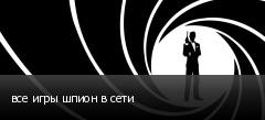все игры шпион в сети