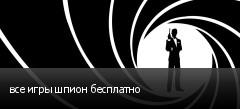все игры шпион бесплатно