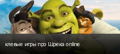 клевые игры про Шрека online