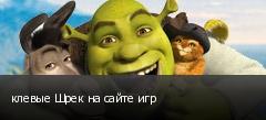 клевые Шрек на сайте игр