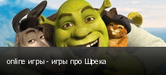 online игры - игры про Шрека