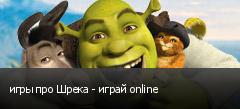 игры про Шрека - играй online