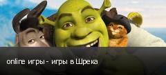 online игры - игры в Шрека