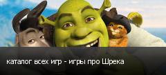 каталог всех игр - игры про Шрека