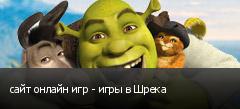 сайт онлайн игр - игры в Шрека