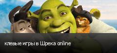клевые игры в Шрека online