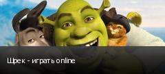 Шрек - играть online