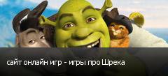 сайт онлайн игр - игры про Шрека