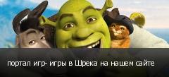 портал игр- игры в Шрека на нашем сайте
