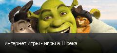 интернет игры - игры в Шрека