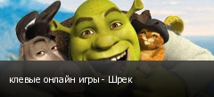 клевые онлайн игры - Шрек
