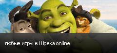 любые игры в Шрека online