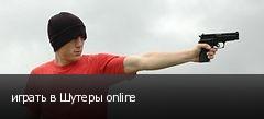 играть в Шутеры online