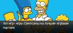топ игр- игры Симпсоны на лучшем игровом портале