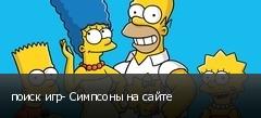 поиск игр- Симпсоны на сайте