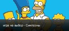 игра на выбор - Симпсоны