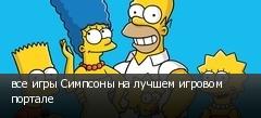 все игры Симпсоны на лучшем игровом портале