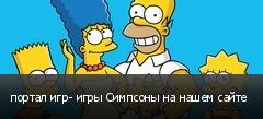 портал игр- игры Симпсоны на нашем сайте