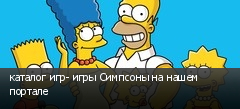 каталог игр- игры Симпсоны на нашем портале