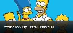 каталог всех игр - игры Симпсоны