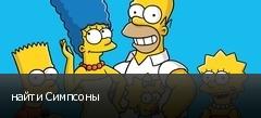 найти Симпсоны