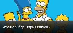 игра на выбор - игры Симпсоны