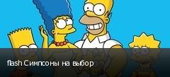 flash Симпсоны на выбор