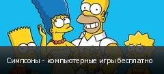 Симпсоны - компьютерные игры бесплатно