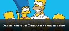 бесплатные игры Симпсоны на нашем сайте