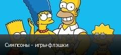 Симпсоны - игры-флэшки