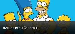 лучшие игры Симпсоны