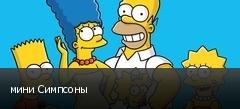 мини Симпсоны
