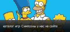 каталог игр- Симпсоны у нас на сайте