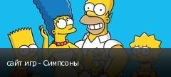сайт игр - Симпсоны