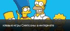 клевые игры Симпсоны в интернете