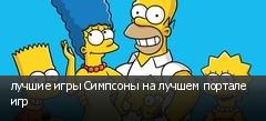 лучшие игры Симпсоны на лучшем портале игр