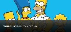 самые новые Симпсоны