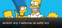 каталог игр- Симпсоны на сайте игр