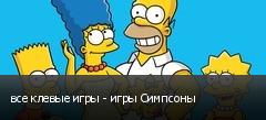все клевые игры - игры Симпсоны