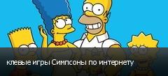 клевые игры Симпсоны по интернету
