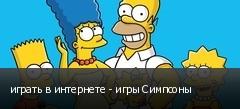 играть в интернете - игры Симпсоны
