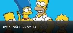 все онлайн Симпсоны