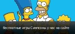 бесплатные игры Симпсоны у нас на сайте