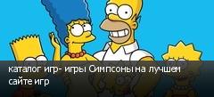 каталог игр- игры Симпсоны на лучшем сайте игр