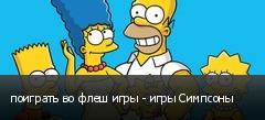 поиграть во флеш игры - игры Симпсоны