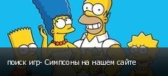 поиск игр- Симпсоны на нашем сайте