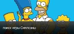 поиск игры Симпсоны
