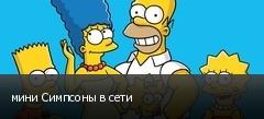 мини Симпсоны в сети