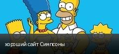 хороший сайт Симпсоны